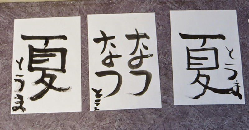 SyoDo (calligraphie)